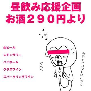ランチ限定昼飲み290円〜やってます!