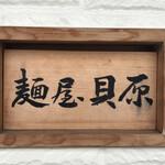 麺屋 貝原 -