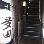 魚時々肉 夛田 - 魚時々肉 夛田(ただ) 2020年1月7日オープン(三宮)