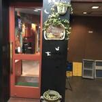 ギャラリー珈琲店 古瀬戸 -