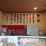 味噌屋 麺太 - お店のこだわり