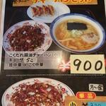 味噌屋 麺太 - こくだれメニュー