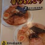 味噌屋 麺太 - とんこつメニュー