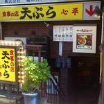 心平 - 天ぷら 心平 @板橋区役所前
