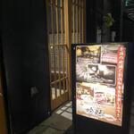 地酒と和食 吟味 - お店入り口