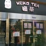 タピオカ専門店 猫茶 - 1/13月祝日 お昼頃訪問…