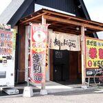 麺やケイジロウ - 麺やKEIJIRO 丸亀店