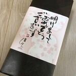 124267209 - 宇治抹茶パウンドケーキ(1,296円)_2020年1月