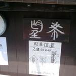地球屋 - 希望の文字が!