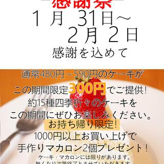 ケーキ全品300円均一感謝祭!!