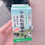 千本松牧場 -