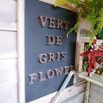 ヴェール・デ・グリ -