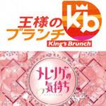 GINZA 春夏秋豚 - 各メディアに掲載されました♪