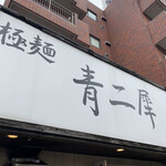 極麺 青二犀 -