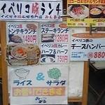 イベリコ豚おんどる焼 裏渋屋 - 看板