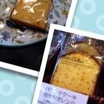 12429539 - オレンジパウンドケーキ