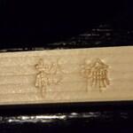 京ばし松輪 - 店名入りお箸