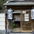 小田原おでん本店 - 16時の開店直後の店舗外観。