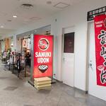 はやし家製麺所 - 入口にお土産売ってます はやし家製麺所 高松空港店さん