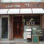 1243953 - お店はルミエール商店街より、一歩西側に進んだところにあります。