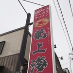 赤湯ラーメン 龍上海 - 看板♪
