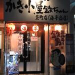 かき小屋袋町 海平商店 -