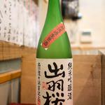 東家 - 出羽桜 出羽燦々誕生記念 純米吟醸 無濾過生原酒