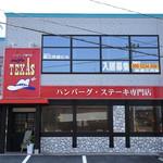 ハンバーグ専門店 テキサス - ハンバーグ専門店 テキサス 外観(2012.4.9撮影)