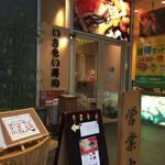 いきをい寿司 - 店