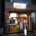 天王寺 はち八 - お店の外観