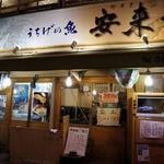 12433826 - お店の外観です。 うちげの魚 安来や って、書いています。  「安来」って書いて「やすぎ」って読むんですよ。 安来市から店名を決めたんでしょうね。 安来市は、島根県の東端に位置していて鳥取県の県境にあ