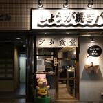 しょうが焼きBaKa - 神保町駅から徒歩3分ほど