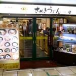 さぬきうどんNRE&めりけんや - 2012.4.9現在 店舗外観