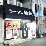 ラーメン麺座 - 外観①