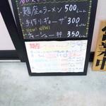 ラーメン麺座 - メニュー看板①