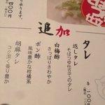 ろくまる五元豚 恵比寿ガーデンプレイス店 -