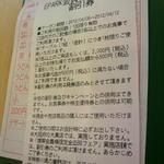 無添くら寿司 - 500円割引券