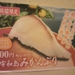 無添くら寿司 - 宇和島みかんぶり<期間限定> (20120409)