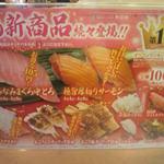 無添くら寿司 - 春の新商品続々 (20120409)
