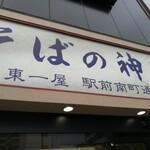 そばの神田東一屋 -