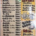 Gansopikaichi - メニューです。(2020.1 byジプシーくん)