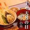 Sandaimesakuraya - 料理写真:8のつく日は海老天の日!