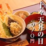 三代目佐久良屋 - 料理写真:8のつく日は海老天の日!