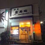 宝寿司 - 外観(1)