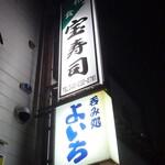 宝寿司 - 看板