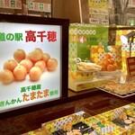 道の駅 高千穂 - 【きんかんホロホロ】試食がありました。【買わなかったけどおいしかった】