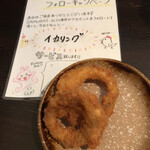 Rojiura Curry SAMURAI. - インスタフォローするとイカリング♪