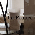 ラ・フランス亭 -