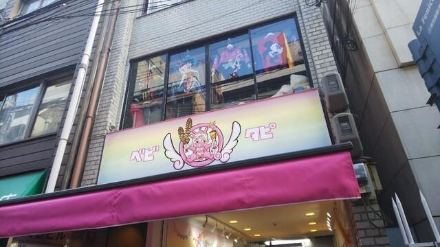 店 ベビタピ 町 梅田 茶屋