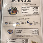 Hitsumabushiinou - ひつまぶしのメニュー